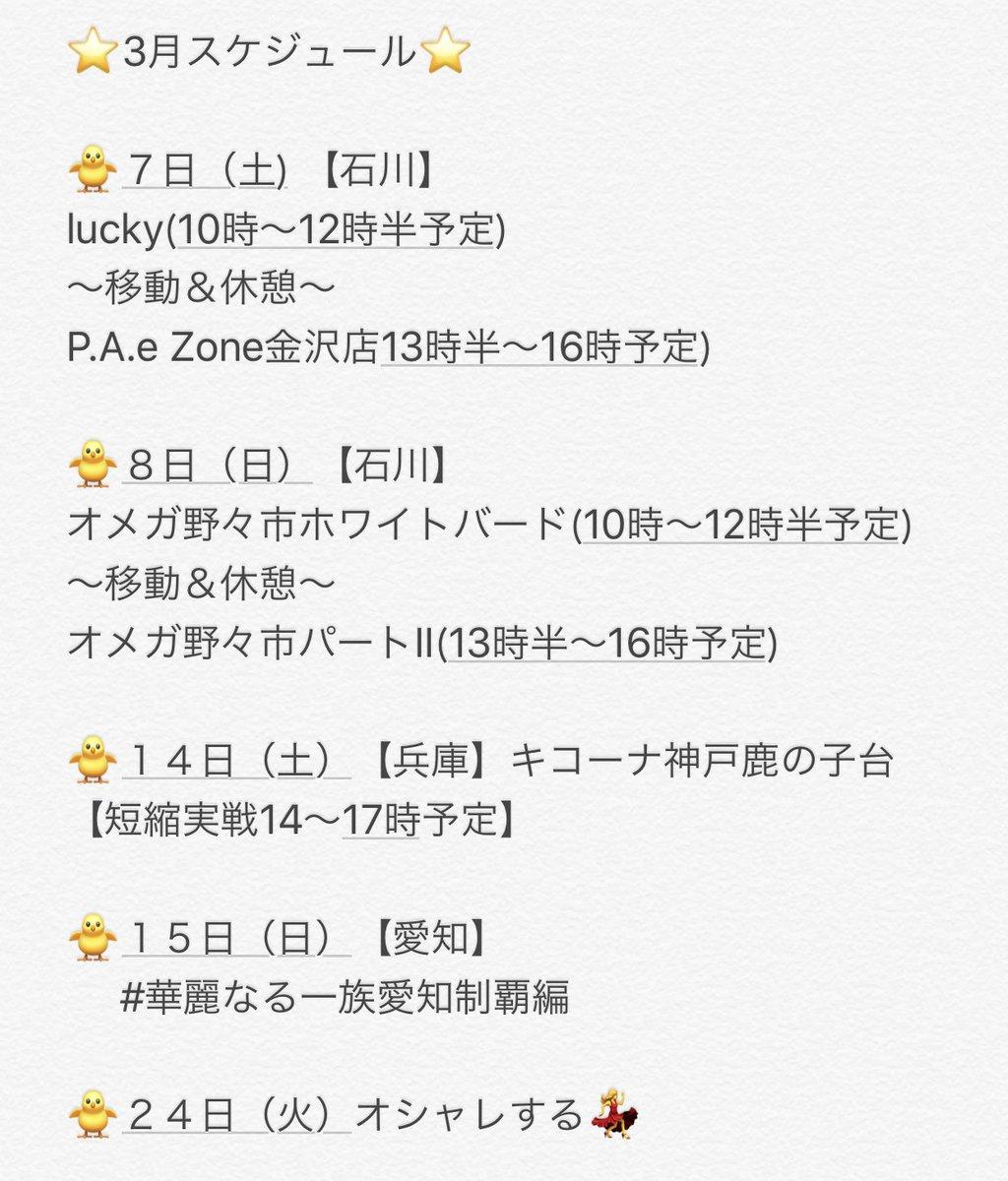 3月のスケジュールです  3月は初の石川県に!! 来店スケジュールは少なめなので 最近グイグイ来てる親知らず🦷とお別れする予定です😭  遊びに来てね! #はづきよてい https://t.co/uxeBEU9rbE