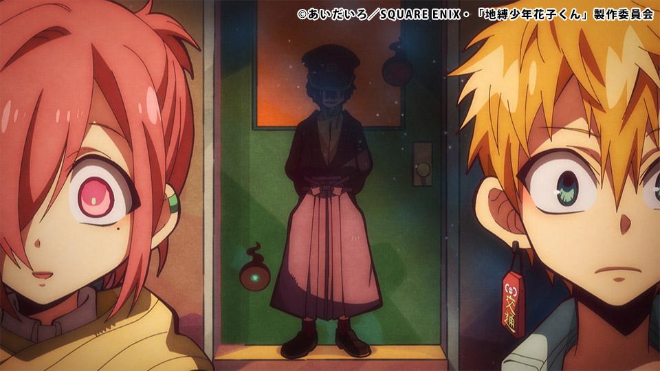 ⏳放送まであと1時間⏳TBSにて25:58から🌟第八の怪「ミツバ」放送です!!OPからお見逃しなく👀✨#花子くんアニメ
