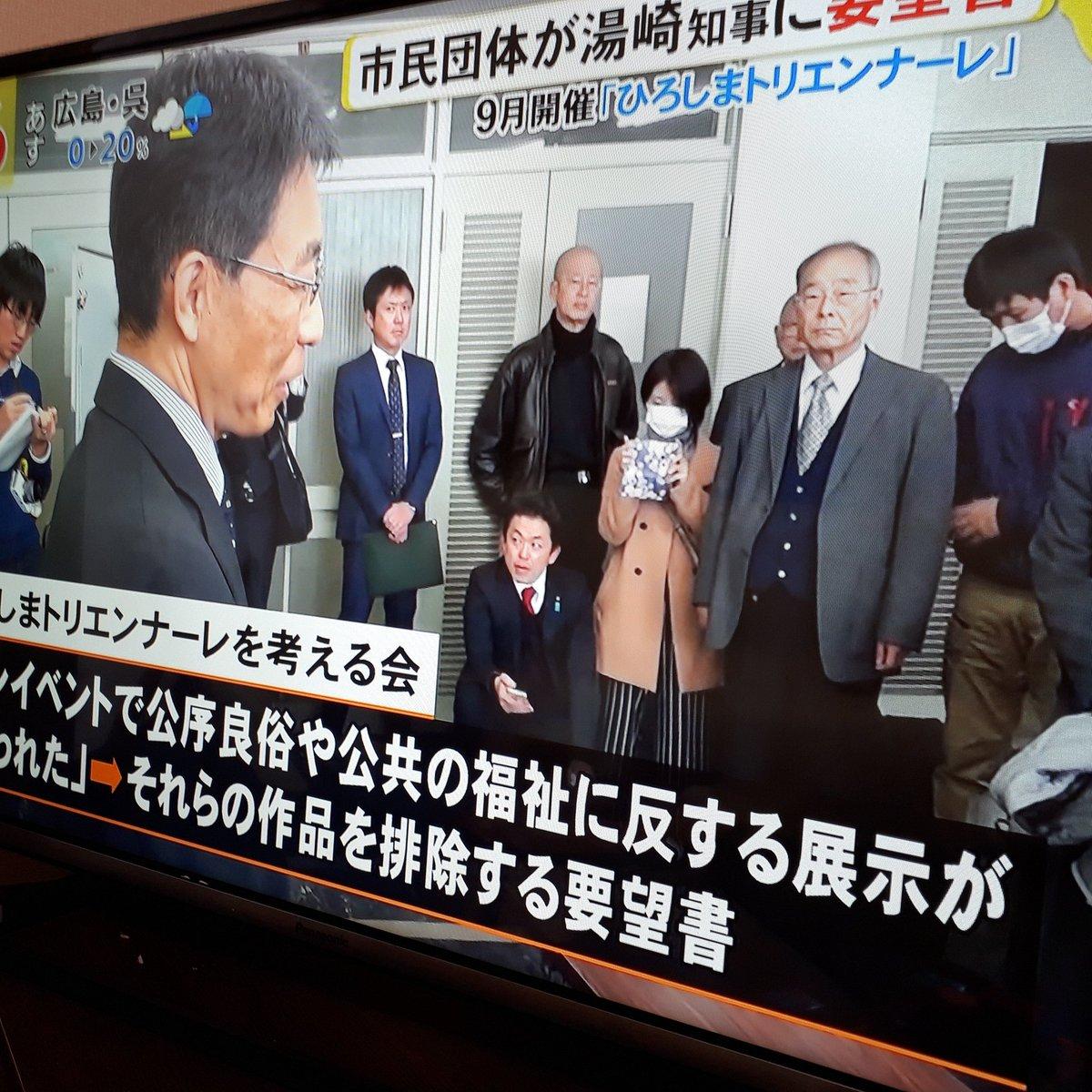 「#ひろしまトリエンナーレを考える会」による、#湯崎英彦 県知事への要望書提出が、地元局・ #中国放送(#RCC)のニュースになりました。#ひろしまトリエンナーレ #あいちトリエンナーレ #反日プロパガンダ