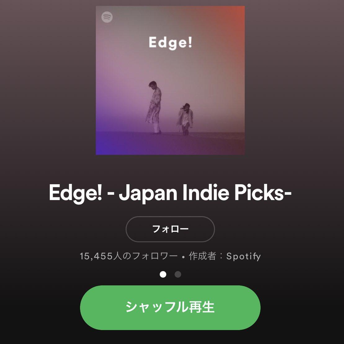Spotify公式プレイリスト