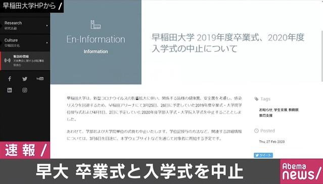 1000RT:【新型肺炎】早稲田大学、卒業式と入学式を中止に健康面と安全面を考慮し、感染リスクを回避するため。学位記を授与する方法などは、来月6日めどにHPなどで対象者に周知するとしている。