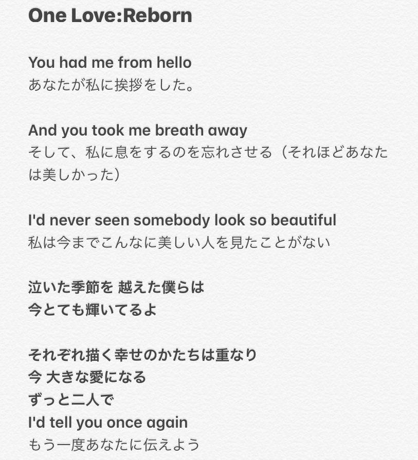 𓂃𓂂𓏸One Love : Reborn 日本語訳和訳すると歌詞の意味がよりグッと強く感じられて好きだからまたやってみた✊🏻ちょっとだけグーグル先生のお力も借りたんだけど、結婚式で使われる誓いの言葉とかが使われてて素敵だった⛪️🌿結婚したい(嵐と)