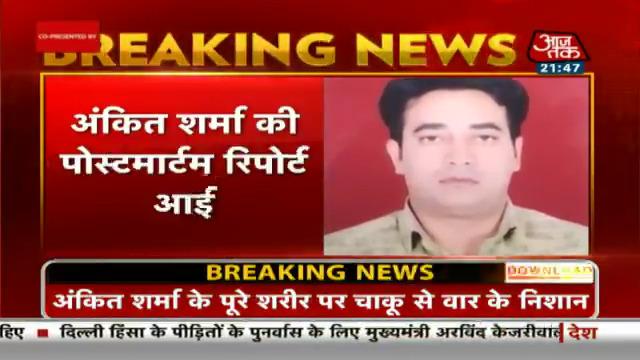 दिल्ली हिंसा के दौरान मारे गए अंकित शर्मा की पोस्टमार्टम रिपोर्ट सामने आई। शरीर में पाए गए चाकू के निशान।#Khabardar #Breaking लाइव http://bit.ly/at_liveTV