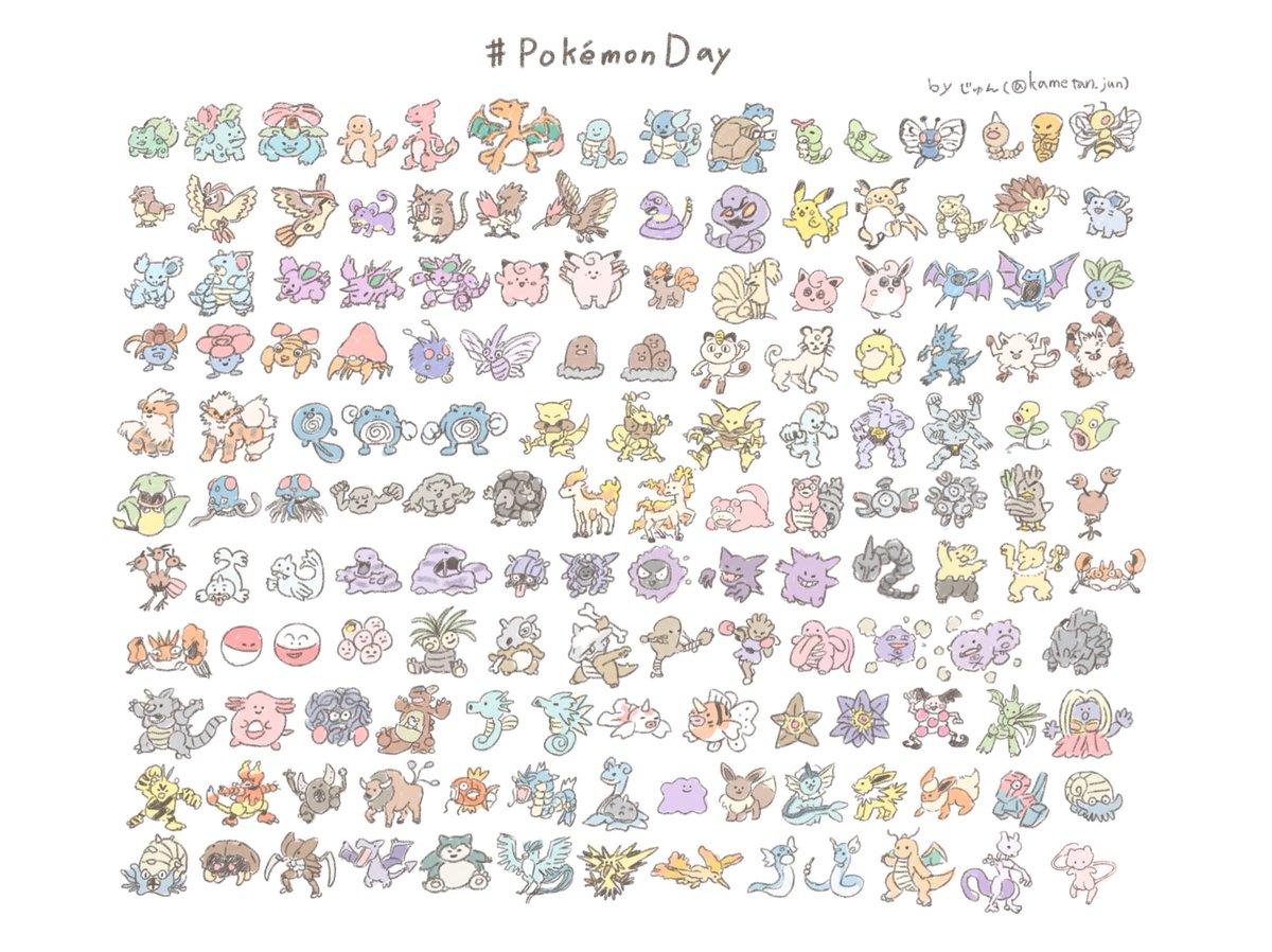 ポケモン記念日!初期の151匹をゆるく描いてみたよ!ゆるゆるポケモンみんなはどの子がすき?#PokemonDay2020#本日2月27日はPokémonDay