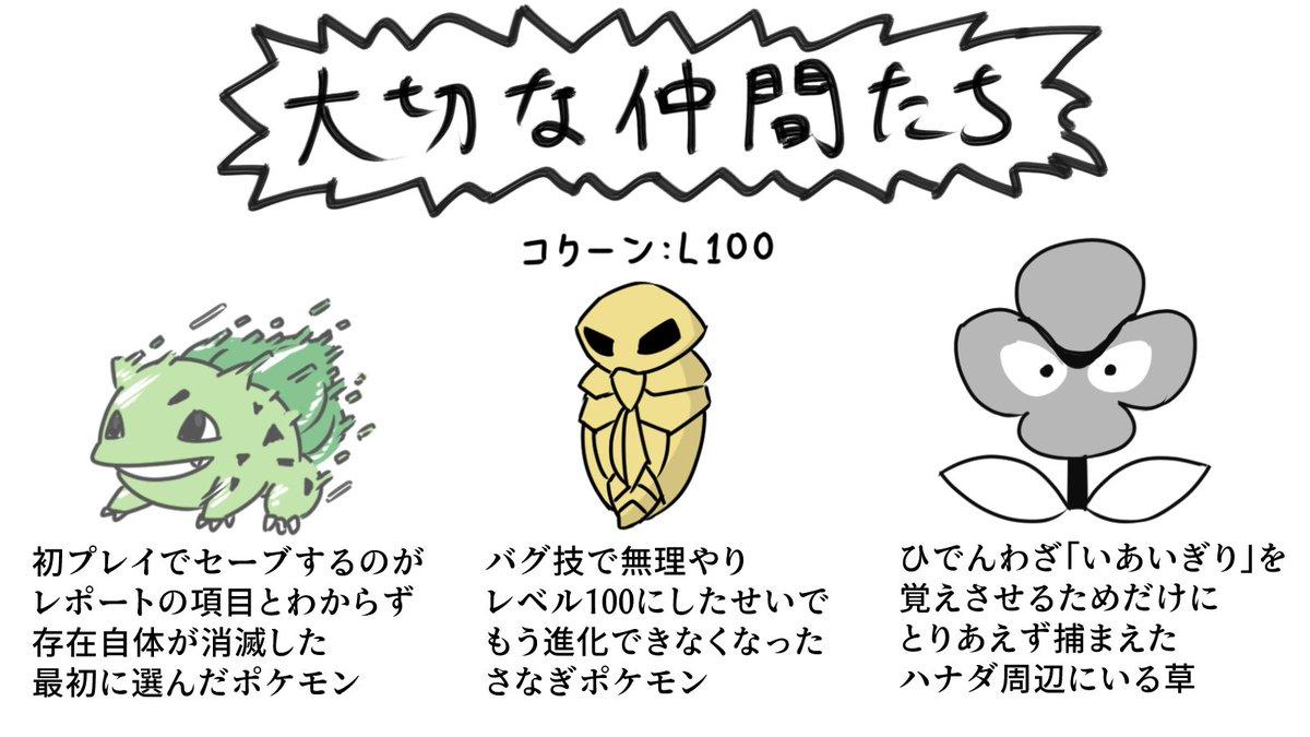 #PokemonDayポケモン24周年おめでとうございます