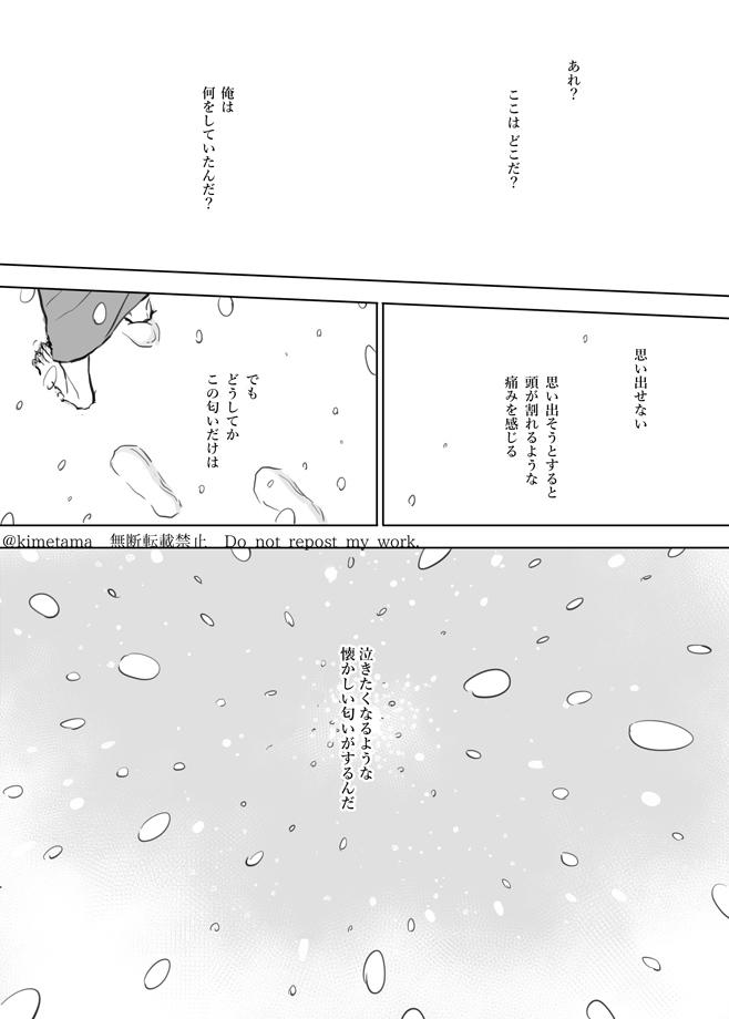 雪色 /鬼舞炭①