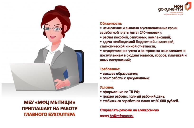 Бухгалтера вакансия на почте заместитель главного бухгалтера вакансии