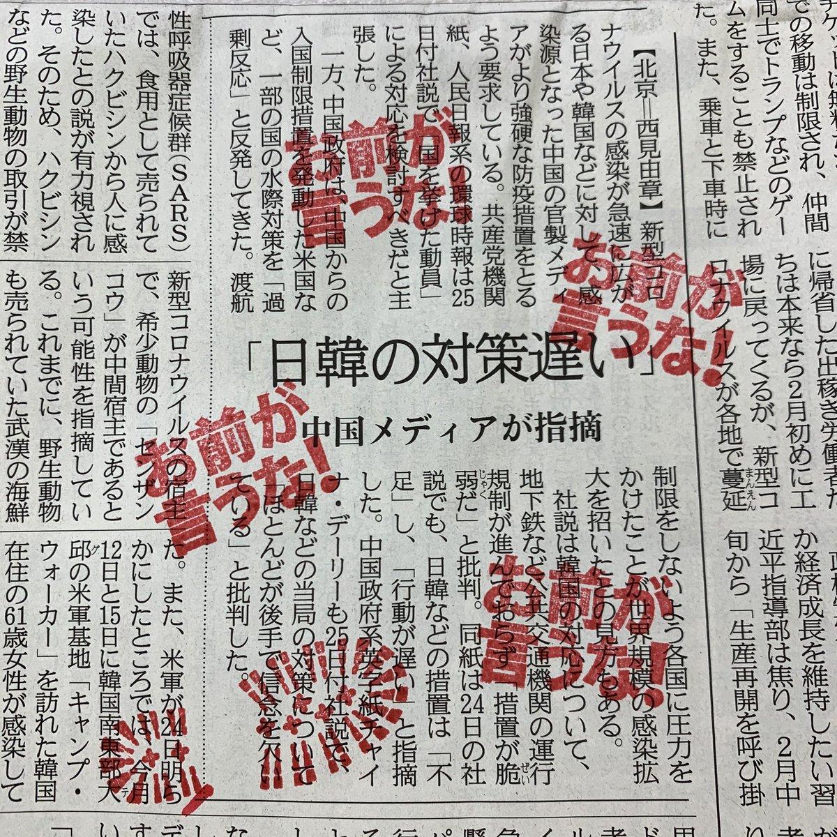 「日韓の対策遅い」中国メディアが指摘(産経新聞)