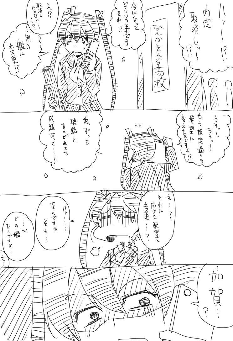 艦これ漫画外伝 瑞鶴になりたかった加賀
