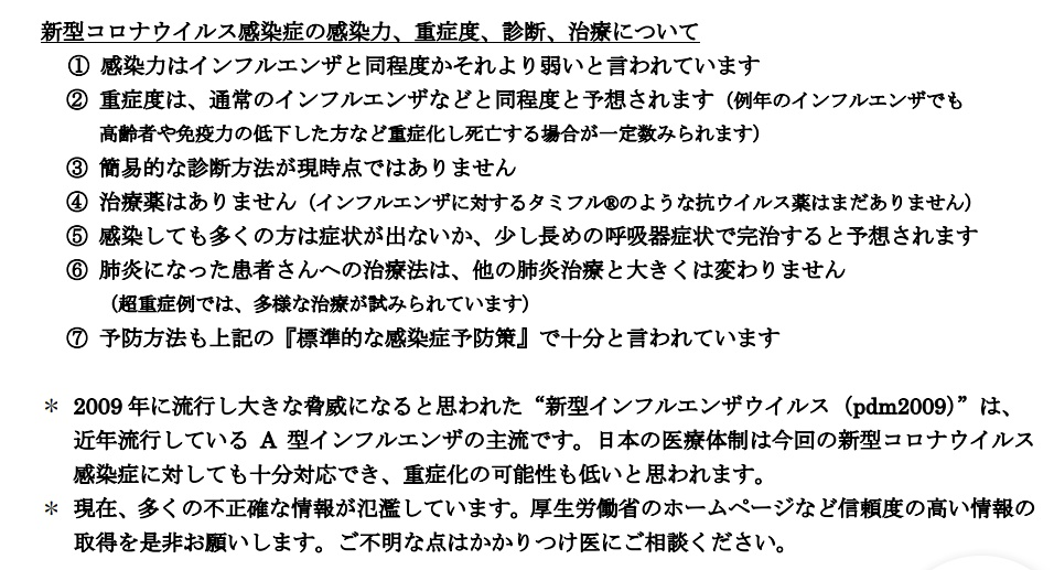 東京都医師会の、新型コロナウィルスへの見解・普通のインフルエンザの方が、感染力強いよ・普通のインフルエンザも、同じくらい重症になるよ・予防も治療も、普通の風邪や肺炎と同じだよ・2009年の新型インフルエンザも大騒ぎだったけど、いまインフルエンザと言えば当時の新型のことだよ
