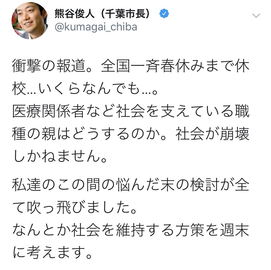 千葉市長の意見が正論すぎて老害政治家全員クビにして千葉国にしてほしい