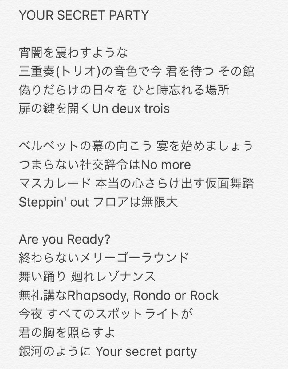 YOUR SECRET PARTY 歌詞