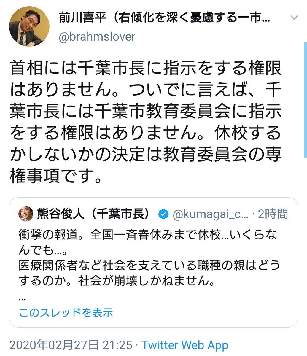 前川喜平ツイッター