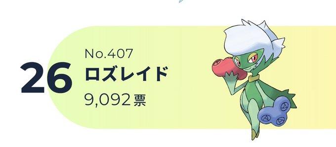 剣 盾 ロズレイド ポケモン