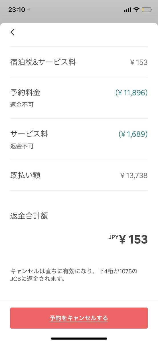 test ツイッターメディア - 3/1-3/3の韓国旅行中止。。。 そもそも飛行機飛ばなかったけど笑笑 とりあえず、ピーチはキャンセルできたが、airbnbお金帰ってこないのかこれ https://t.co/3GacO9pVmE