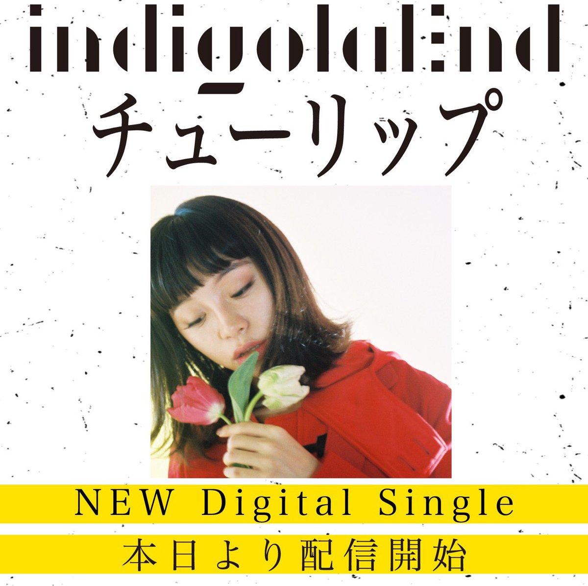 【新曲配信開始】indigo la End New Digital Single『チューリップ』ただいまより配信開始!!各配信サイトリンク↓↓