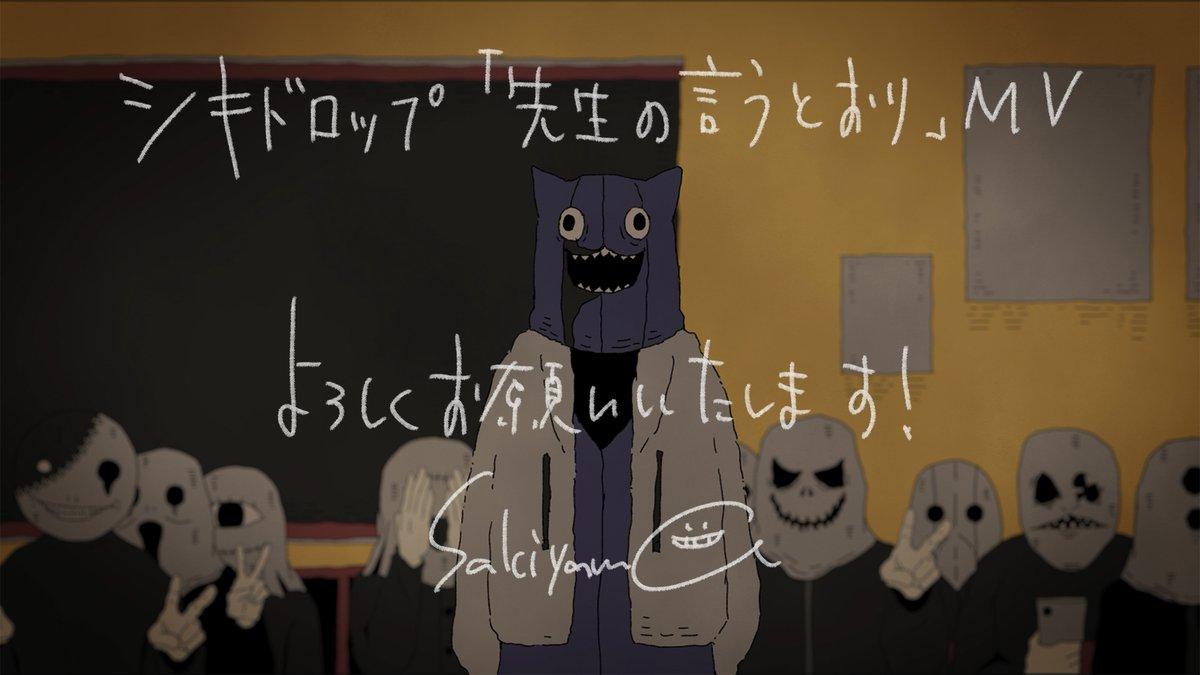 シキドロップ新曲「先生の言うとおり」MV制作させていただきましたよろしくお願いいたします🏫