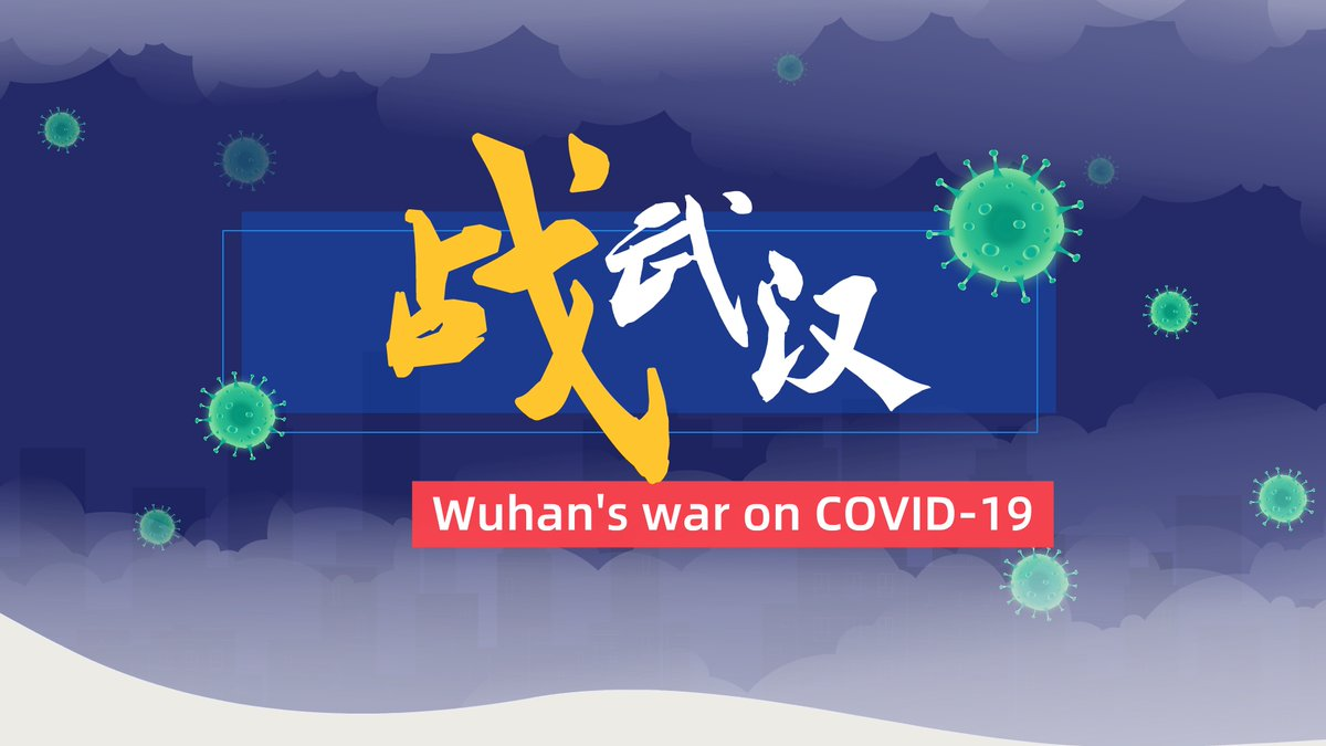"""#Wuhan, a city of 11 million people, is at the forefront of a fierce battle against the novel #coronavirus.An exclusive CGTN video """"Wuhan's war on #COVID19"""" shows how China has spared no effort in fighting this war.#战武汉 #UnbreakableWuhan"""