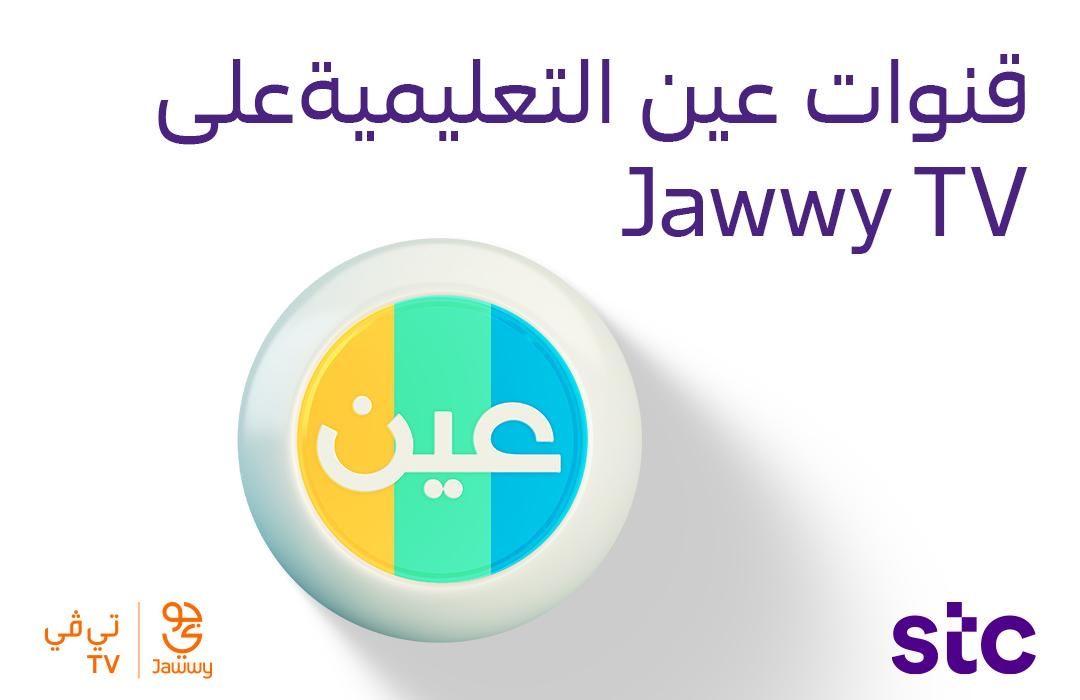 Stc السعودية On Twitter بالتعاون مع وزارة التعليم Moe Gov Sa أضفنا قنوات عين التعليمية Ien Tv إلى جهاز جوي تي ڤي هوم وتطبيق جوي تي ڤي بإلإمكان تعليم الأبناء عن بعد والاستفادة من خاصية