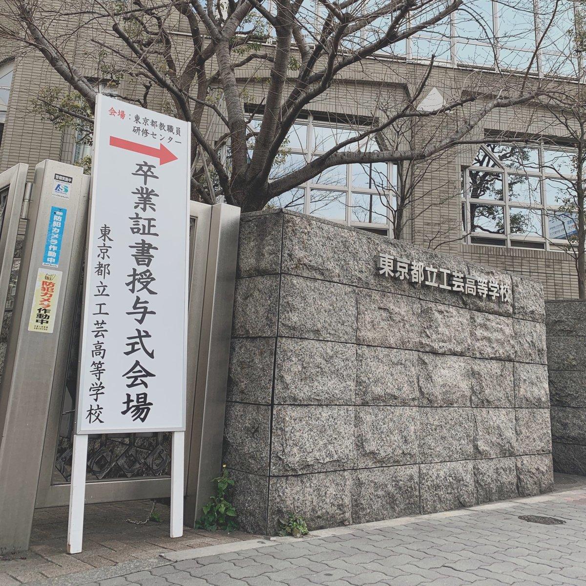 センター 教職員 東京 都 研修