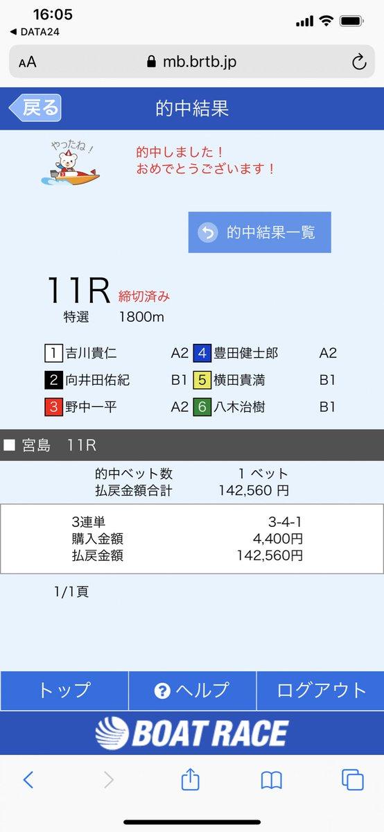 宮島ボートレース結果