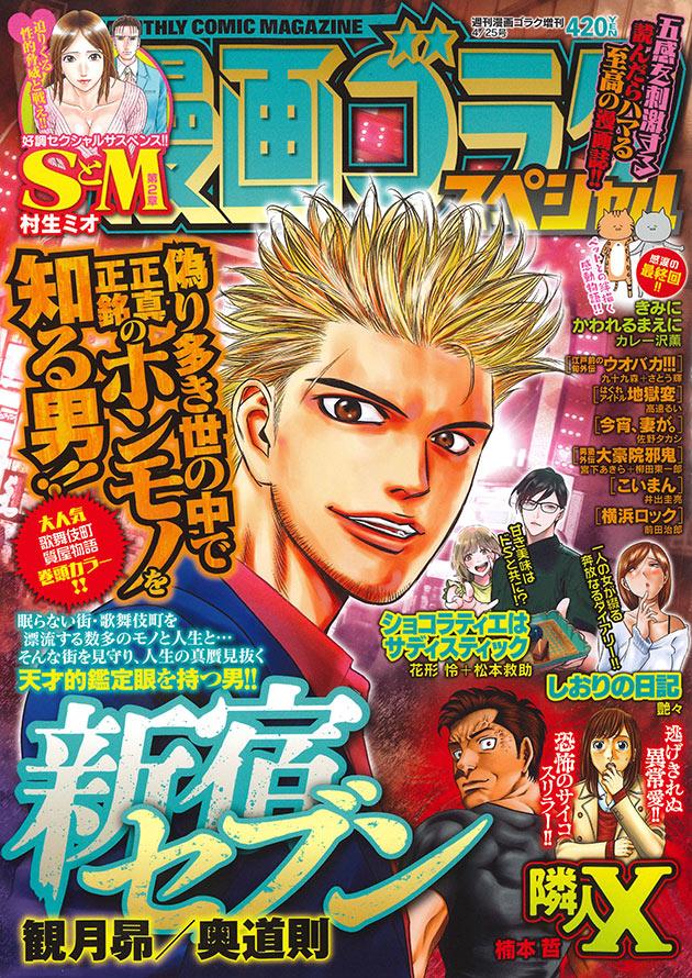 【SÁNG RA XEM BÁO】Bộ sưu tập ảnh bìa tạp chí manga 2020 – Tháng 3 – Shounen/Seinen (Phần 2)