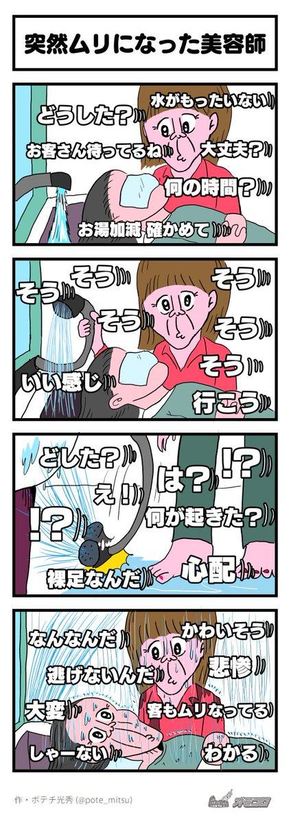 【今日の4コマ漫画】突然ムリになった美容師 (ポテチ光秀)