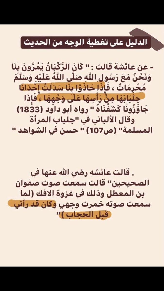 ر غد 𓂆 On Twitter الادله من الحديث على وجوب تغطية الوجه النقاب الحجاب تغطية الوجه
