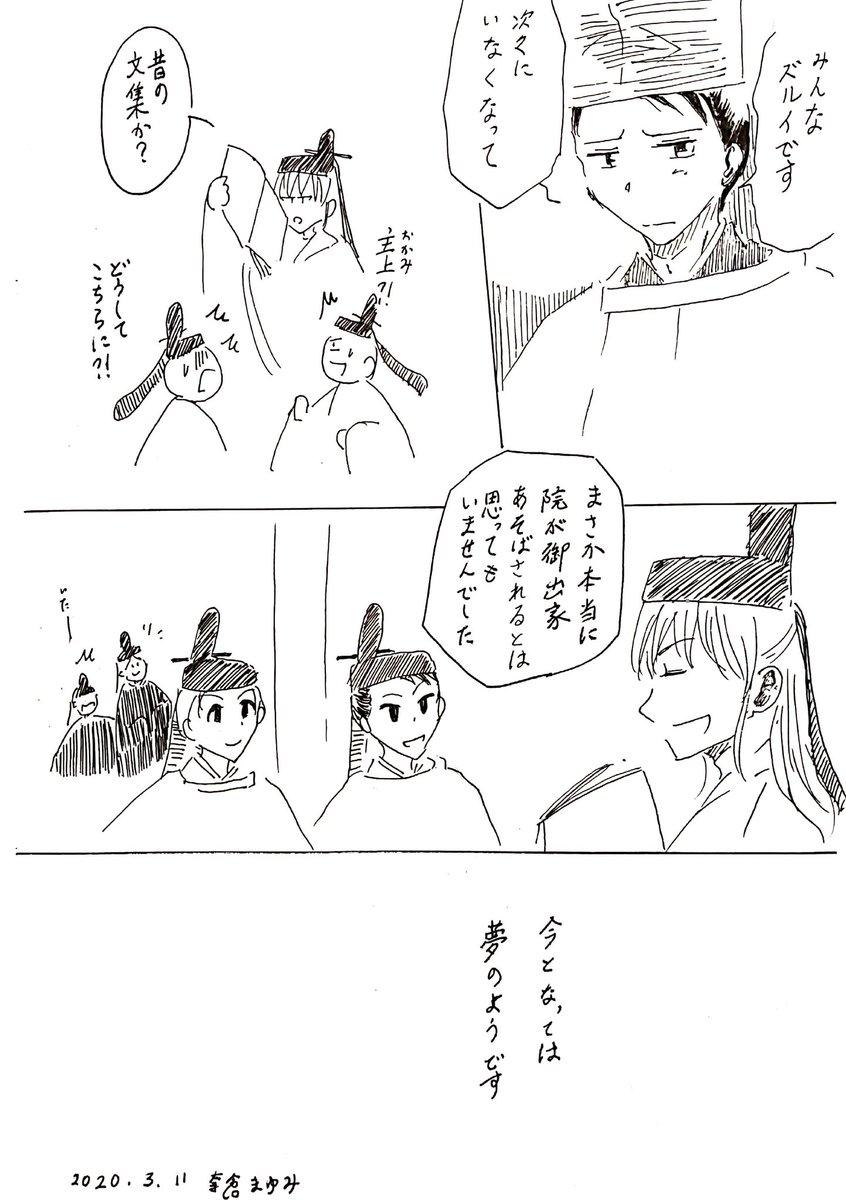 天皇 の 出家 花山