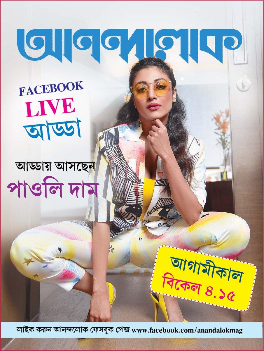 আগামীকাল আসছি আমরা পাওলিকে সঙ্গে নিয়ে। চোখ রাখুন আনন্দলোকের ফেসবুক পেজে! @paoli_d