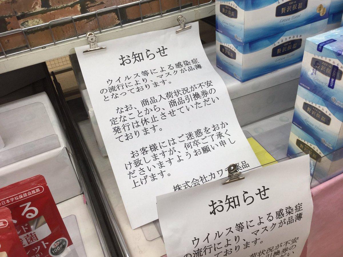 マスク 入荷 情報 カワチ 薬品