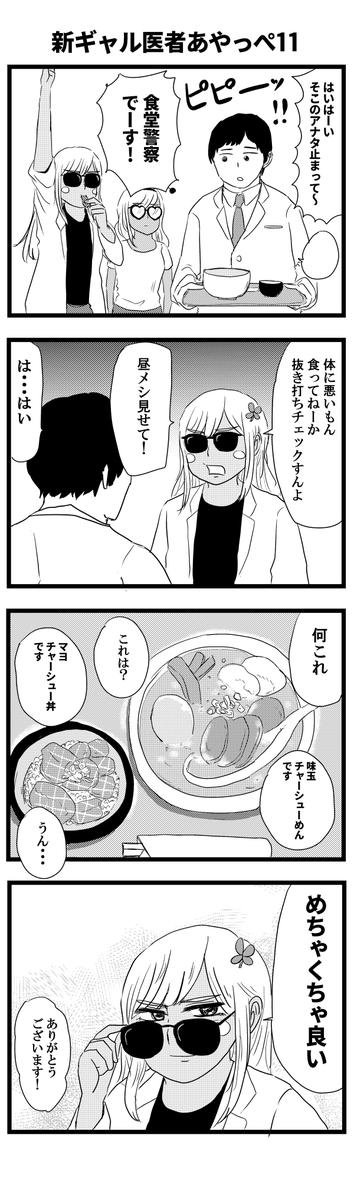 【4コマ漫画】 新ギャル医者あやっぺ11(長イキアキヒコ)