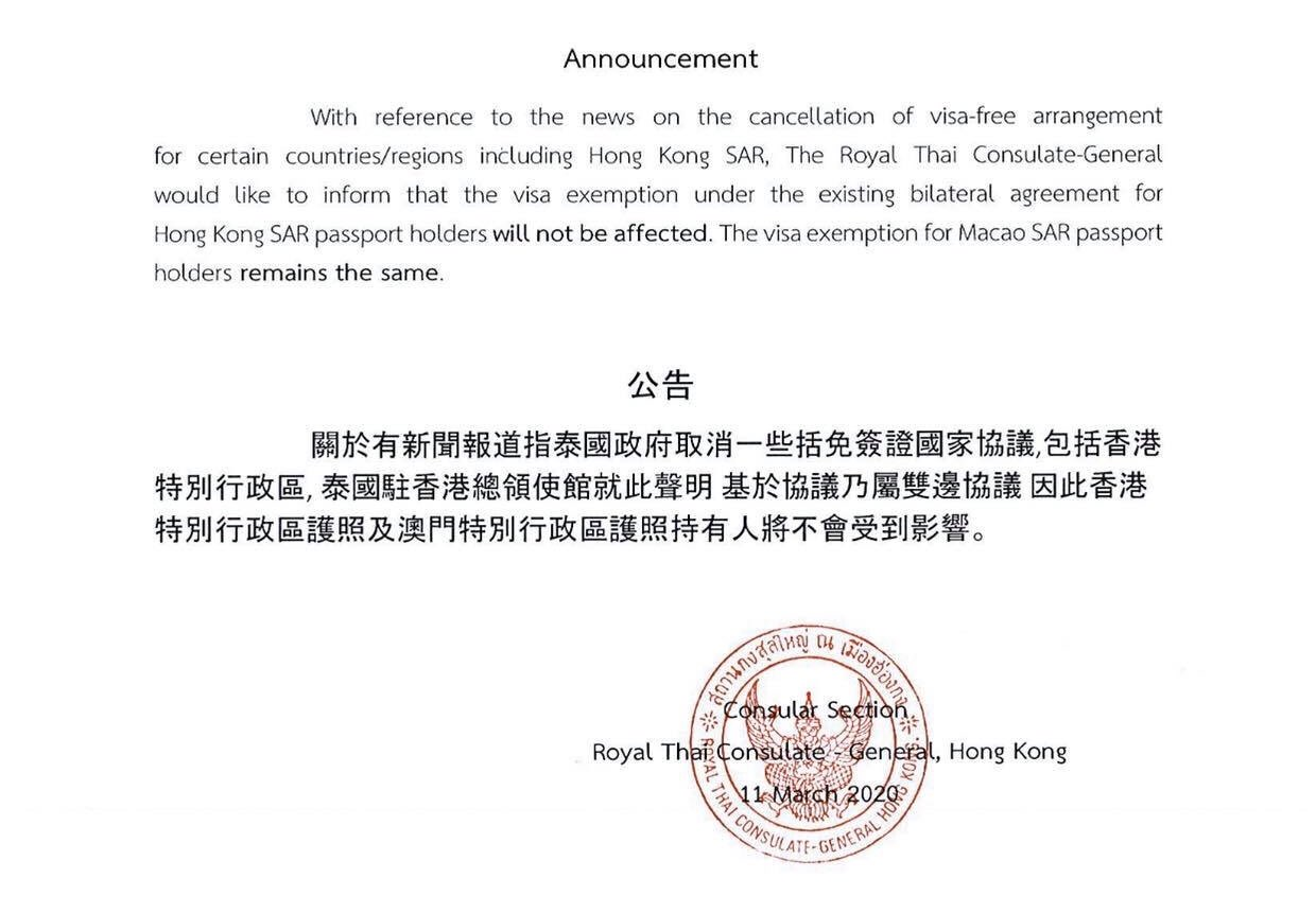 Richard Barrow In Thailand On Twitter Just To Add To The Confusion The Royal Thai Consulate In Hong Kong Just Announced That The Existing Bilateral Agreement For Hong Kong Sar Passport
