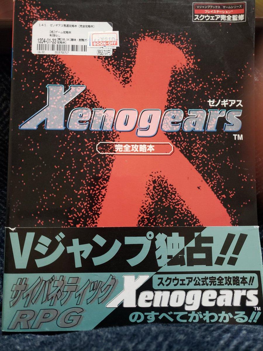 FF7リメイクの話題で世間が盛り上がってる中裏FF7ことゼノギアスの攻略本を買う😅クラウド「天使の・・歌声・・・ゼノ・・ギアス」