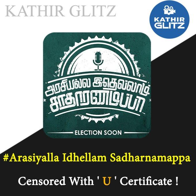 . @auraacinemas 's  #ArasiyallaIdhellamSadharnamappa Censored With ' U ' Certificate !   After the Success of #100TheMovie They are all set to Release #AISTheMovie   #AISCensoredU  #Veera #Pasupathi #MalavikaNair @avinaash_offi @saregamasouth https://t.co/P4wv4hT24k