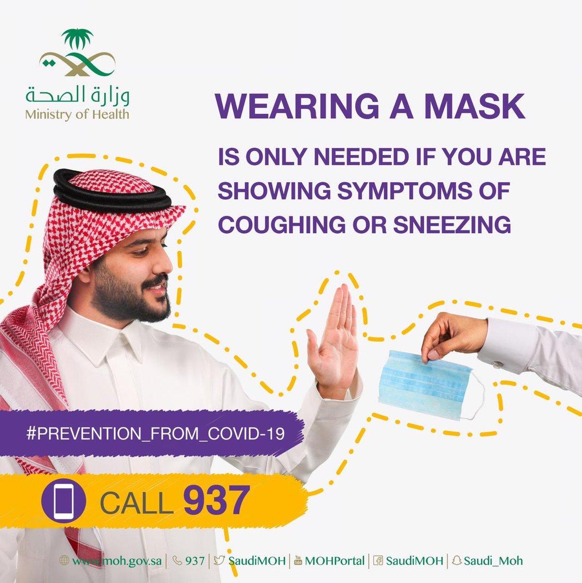 When should you wear a face mask?  #Prevention_from_Covid19 #COVID19 https://t.co/t8KjkV9YJ6