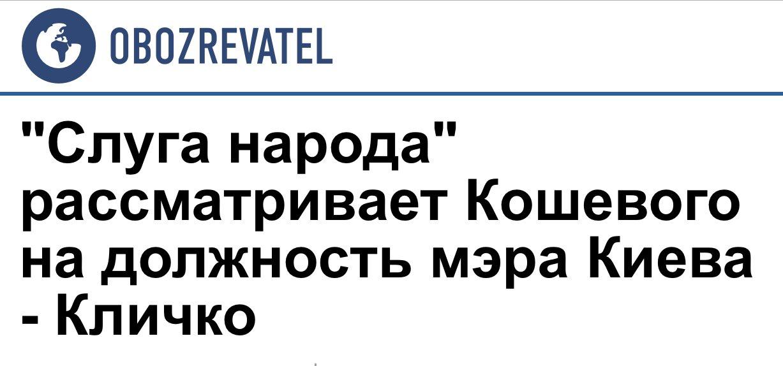 Путін продовжує нав'язувати Зеленському свого кума - Цензор.НЕТ 7186