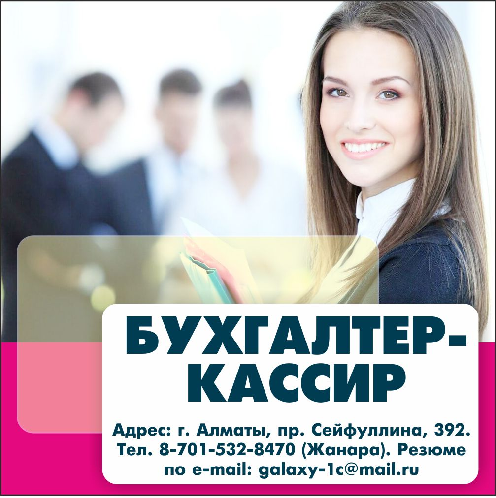 Бухгалтер без опыта работы в москве должностная инструкция бухгалтера ооо 2013