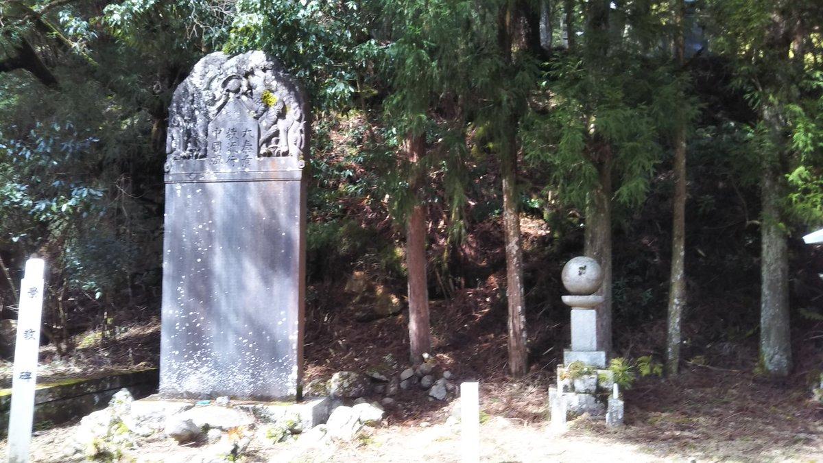 """由愛@天上の青 on Twitter: """"高野山にある景教碑見てきました。中国に ..."""
