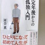 Image for the Tweet beginning: 私、風呂で読書するんやけど、買ったばかりの #河合薫 さんの新刊を読みながらうかつにも一瞬気を失い、ボチャ💦って音で気づいた時には時すでに遅し。タイトルどおりのショボくれた本になってしまいました。弱音吐いていいですか?#定年後からの孤独入門