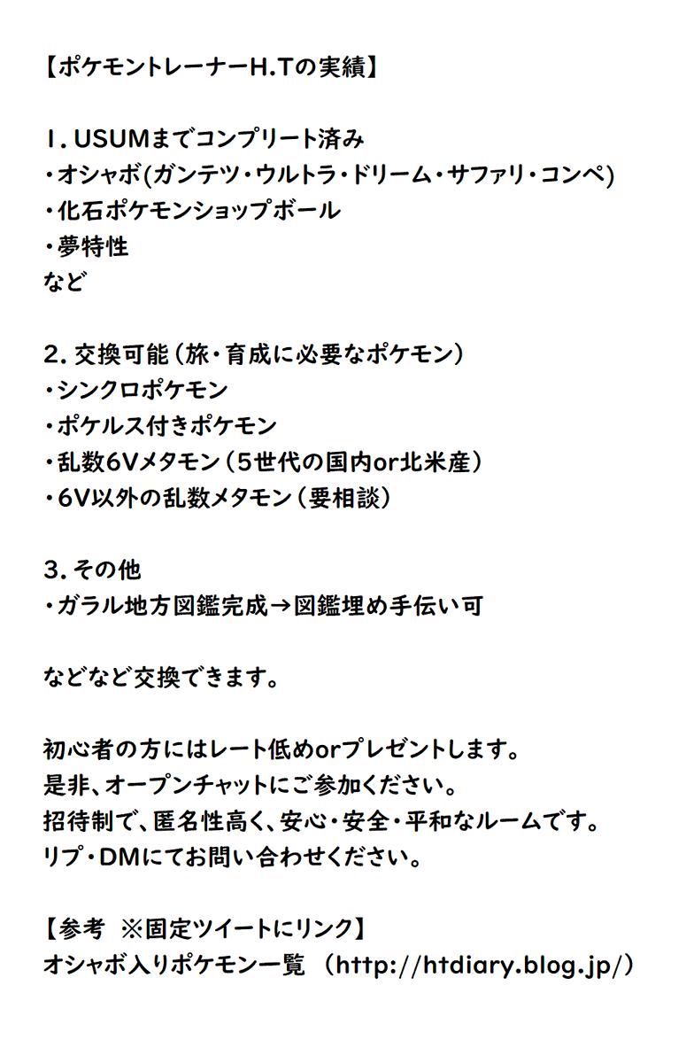 剣 シンクロ 化石 ポケモン 盾