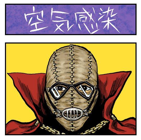 はたして…【4コマ漫画】空気感染 | オモコロ