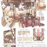 名前からしてアンティーク感あふれる「邪宗門」。昭和があふれる喫茶店。一度は行ってみたい。