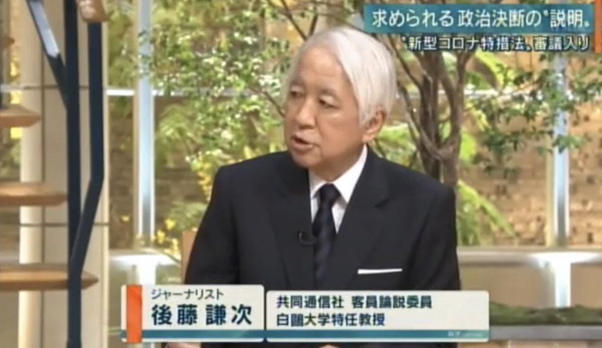 後藤 ニュース ステーション