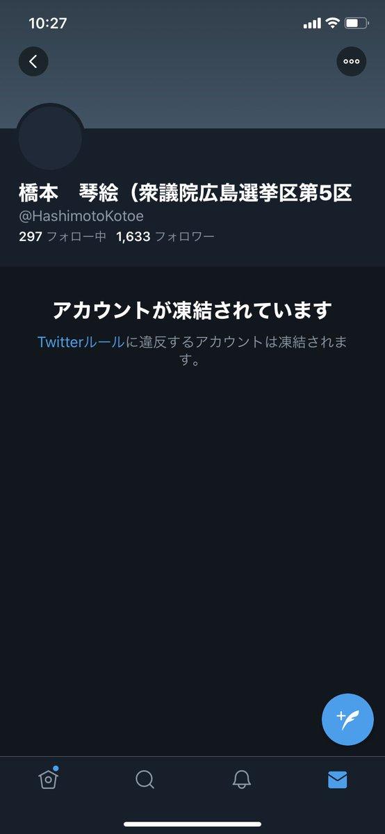 橋本 琴絵 wiki