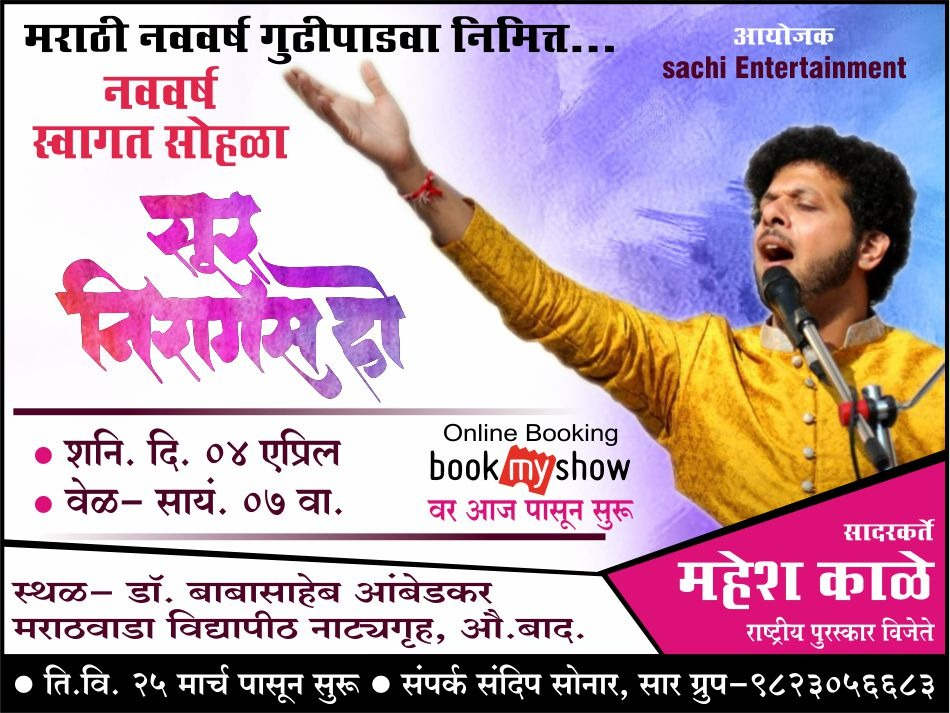Upcoming Concert in Aurangabad #SurNiragasHo Do come if you're around and share it with your friends as well!  #MKLive @maheshmkale #GudhiPadwapic.twitter.com/LDb8kSo7Oy