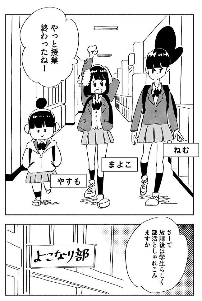 【3/12の特集】【漫画】ツキイチ!生理ちゃん 23(作:小山健)よこになる部活のおはなしです。