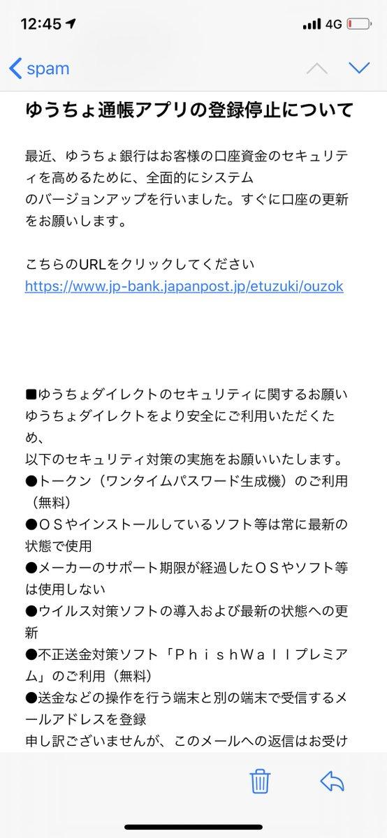 ゆうちょダイレクト 残高照会アプリ 終了