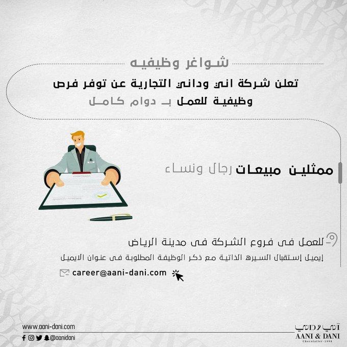 تعلن شركة انى و دانى التجارية عن وظائف شاغرة للرجال والنساء في #الرياض   ممثل مبيعات   #وظائف_شاغرة #وظائف_الرياض #وظائف_نسائيه  @aanidani1998