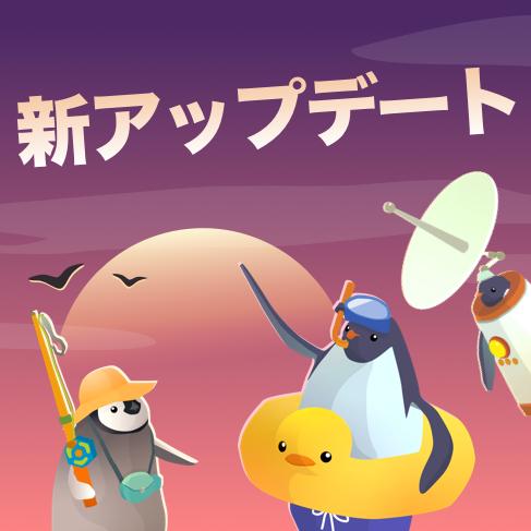 の 生命 ペンギン 体 島